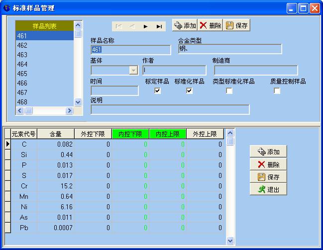 標樣數據庫.png